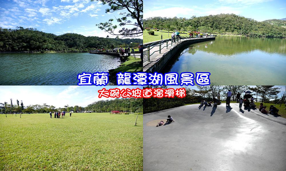 宜蘭礁溪 龍潭湖風景區01