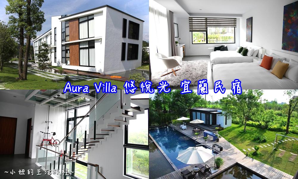 宜蘭梅花湖民宿【Aura Villa悠悅光01.jpg