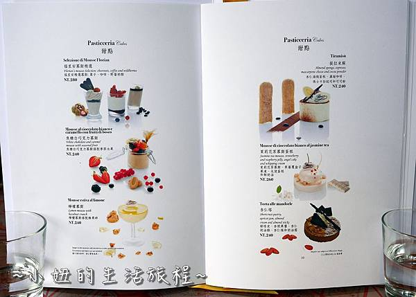 菜單 台北 花神咖啡館 福里安花神咖啡 Caffé FlorianP1190044.jpg