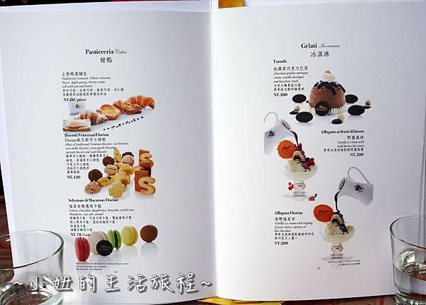 菜單 台北 花神咖啡館 福里安花神咖啡 Caffé FlorianP1190051.jpg