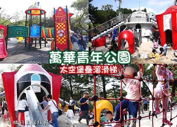 萬華青年公園01.jpg
