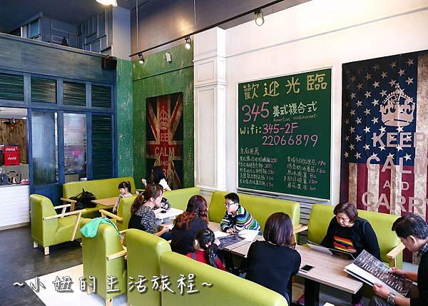 345美式複合式餐廳 新莊美食P1190145.jpg
