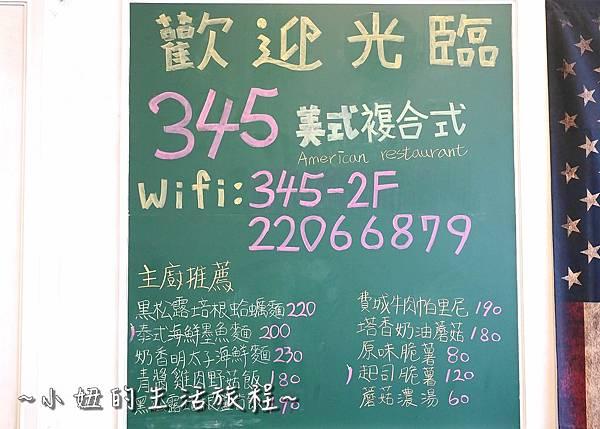 345美式複合式餐廳 新莊美食P1190151.jpg