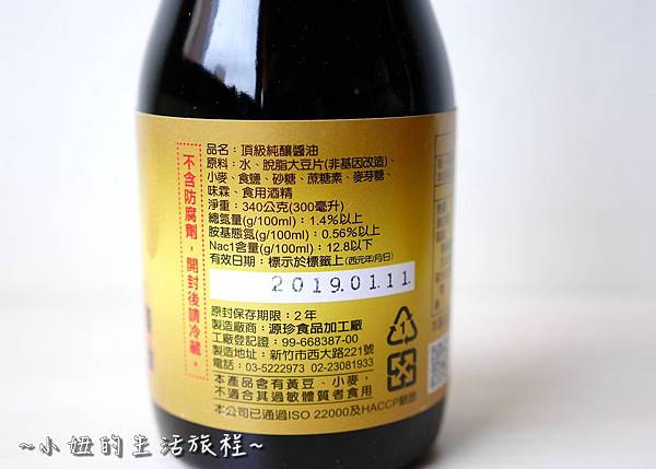 新竹源珍醬油P1190477.jpg
