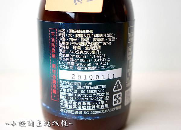 新竹源珍醬油P1190479.jpg