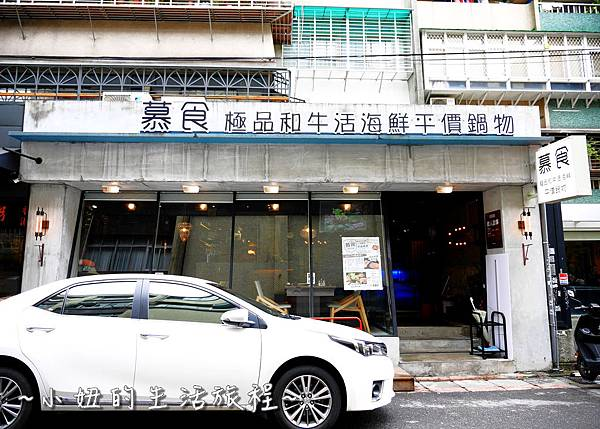 01慕食極品和牛活海鮮平價鍋物 東區火鍋.JPG