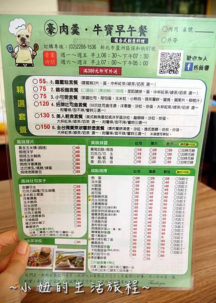 蘆洲丹丹漢堡 豪肉羹 VS 牛寶早午餐P1200067.jpg