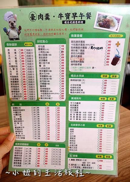 蘆洲丹丹漢堡 豪肉羹 VS 牛寶早午餐P1200068.jpg