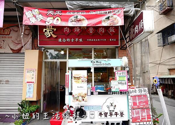 蘆洲丹丹漢堡 豪肉羹 VS 牛寶早午餐P1200069.jpg