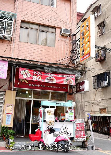 蘆洲丹丹漢堡 豪肉羹 VS 牛寶早午餐P1200071.jpg