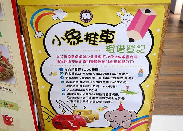 南港citi link 象園咖啡 親子餐廳P1200210.jpg