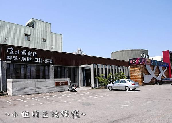 台中豐原美食 宜豐園P1200379.jpg
