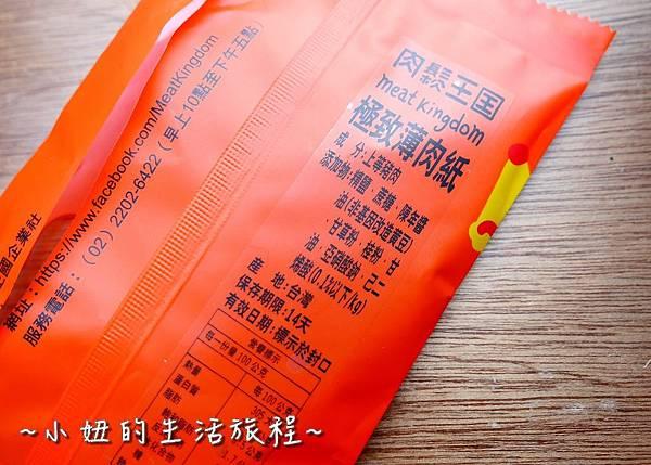 肉鬆王國 宅配肉鬆 網購肉乾P1200641.jpg