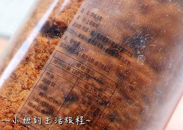 肉鬆王國 宅配肉鬆 網購肉乾P1200666.jpg