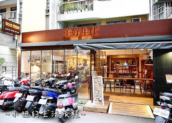 美好年代 小美好 東區咖啡廳 彩虹翅膀 彩色翅膀P1210019.jpg