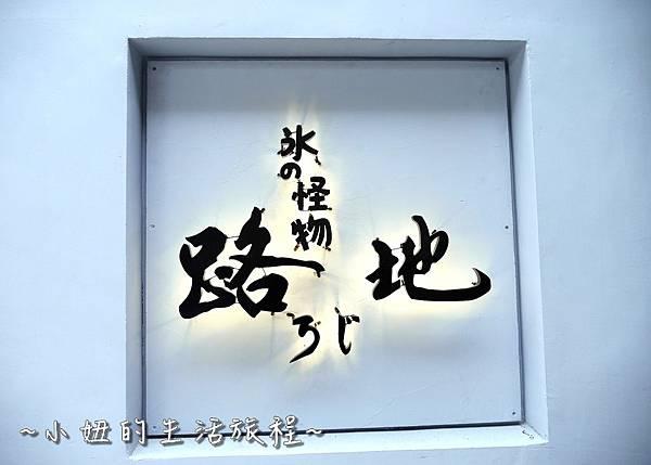 台北怪物冰 路地氷の怪物台北市民大道店P1200987.jpg
