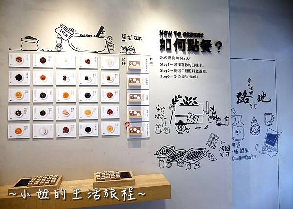 台北怪物冰 路地氷の怪物台北市民大道店P1200988.jpg