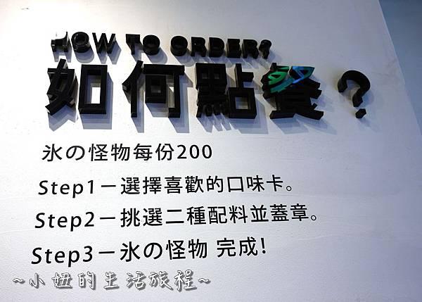 台北怪物冰 路地氷の怪物台北市民大道店P1200989.jpg