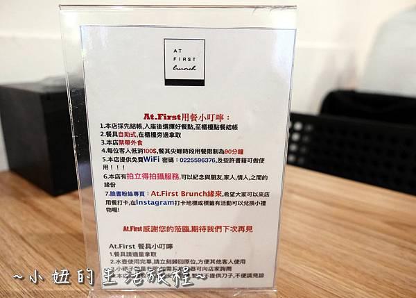中山美食 At • First Brunch 緣來P1210389.jpg