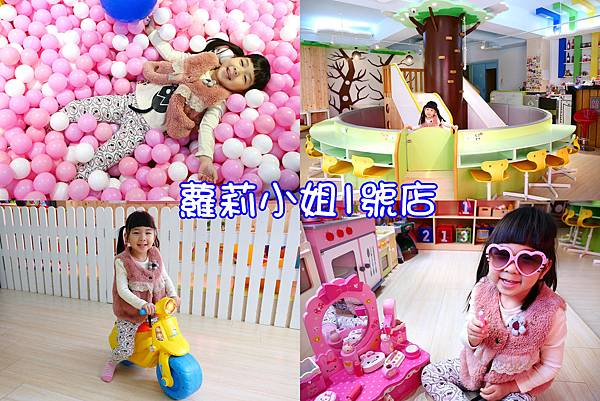 蘆洲親子餐廳 蘿莉小姐1號店 蘿莉小姐一號店P00.jpg