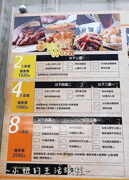 新竹啤酒餐廳 正麥BeerWork鮮釀餐廳  P1210590.jpg