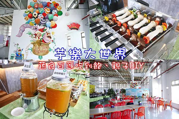 台中大甲美食 芋樂大世界 親子DIY 蔬食吃到飽餐廳.jpg