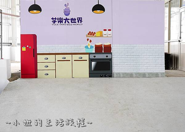 台中大甲美食 芋樂大世界 親子DIY  蔬食吃到飽餐廳P1210713.jpg