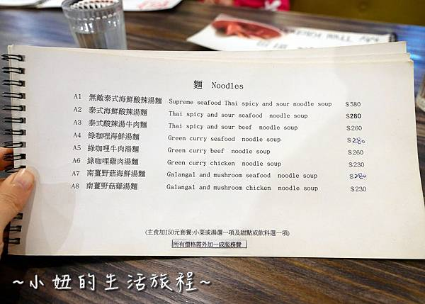 湄泰廚房 P1210881.jpg