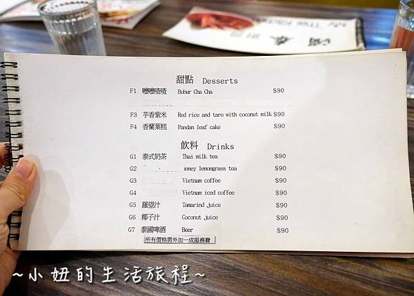 湄泰廚房 P1210885.jpg