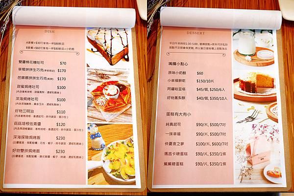 03 蘆洲不限時咖啡廳 蘆洲美食  蘆洲甜點 蘆洲蛋糕 蘆洲下午茶 Hermia.jpg