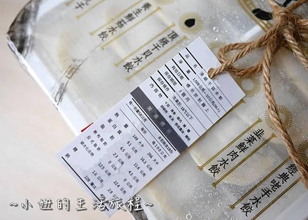 咾手水餃 宅配水餃P1220894.jpg