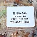 了凡香港油雞飯麵 台灣 台北 了凡台北P1230181.jpg