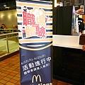 麥當勞打工   1站式職場體驗 工作福利P1230264.jpg
