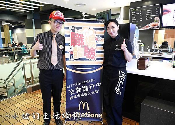 麥當勞打工 1站式職場體驗 工作福利P1230329.jpg