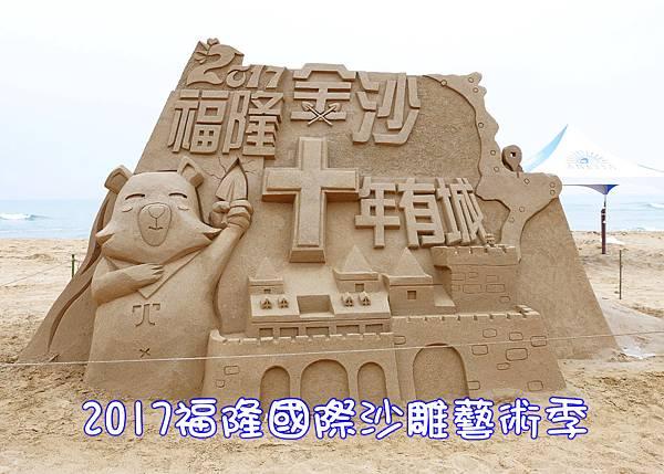 2017福隆沙雕季 首頁