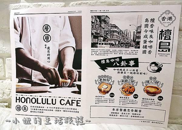 檀島香港茶餐廳Honolulu Cafe  台北檀島茶餐廳 新光三越a11  菜單P1250359.jpg