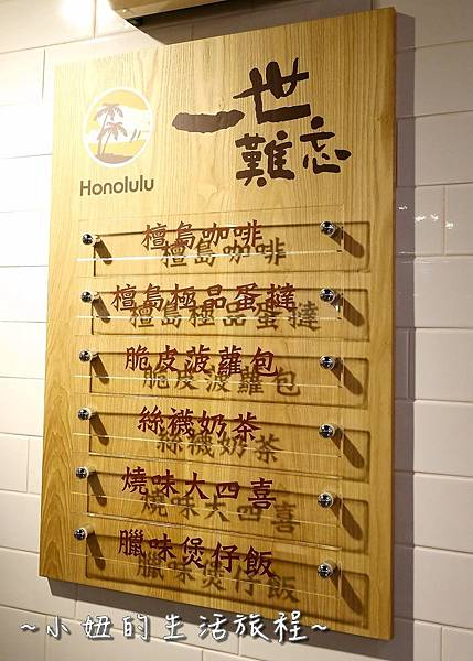 檀島香港茶餐廳Honolulu Cafe  台北檀島茶餐廳 新光三越a11  菜單P1250368.jpg
