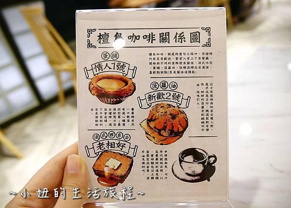 檀島香港茶餐廳Honolulu Cafe  台北檀島茶餐廳 新光三越a11  菜單P1250411.jpg