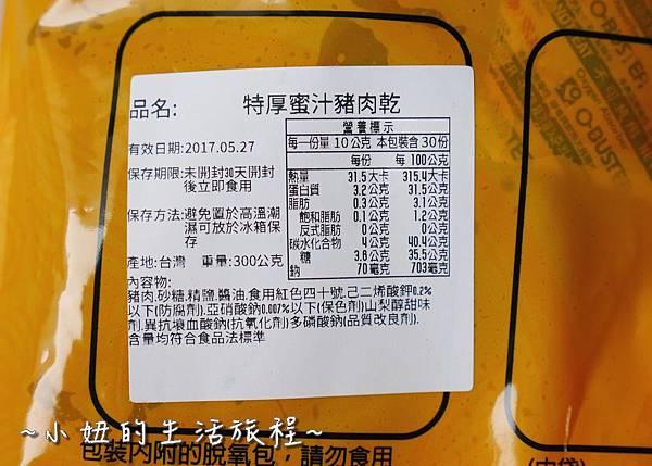 千翔食品 千翔肉乾 宅配肉乾 辦公室團購肉乾P1250434.jpg