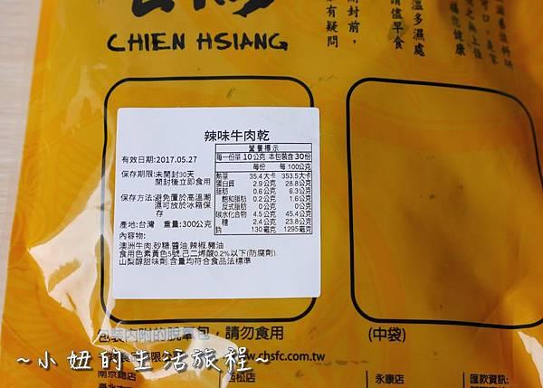 千翔食品 千翔肉乾 宅配肉乾 辦公室團購肉乾P1250442.jpg