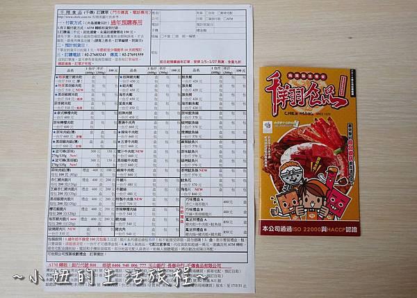 千翔食品 千翔肉乾 宅配肉乾 辦公室團購肉乾P1250470.jpg