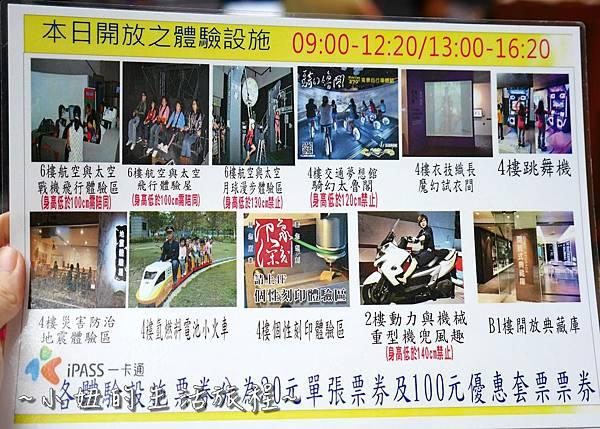 國立科學工藝博物館 亞洲最高 立體螺旋溜滑梯P1230429.jpg