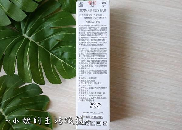PROOFATI莫諾依精華髮油  小麥大豆精華乳P1260163.jpg