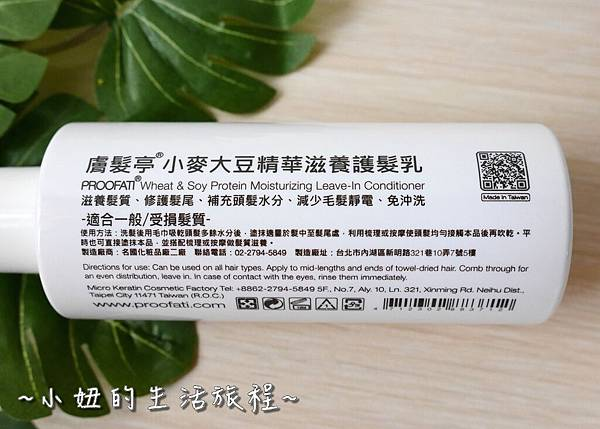 PROOFATI莫諾依精華髮油  小麥大豆精華乳P1260165.jpg