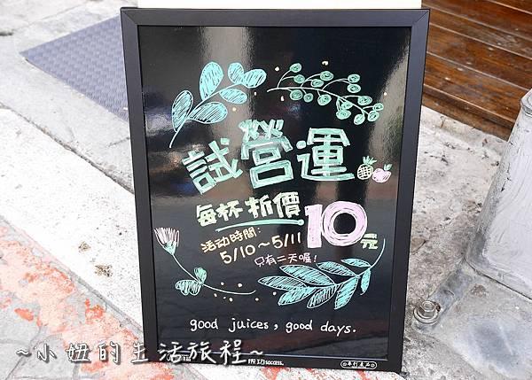 中山飲料 良汁好日 台北車站飲料 夢幻果昔P1260317.jpg