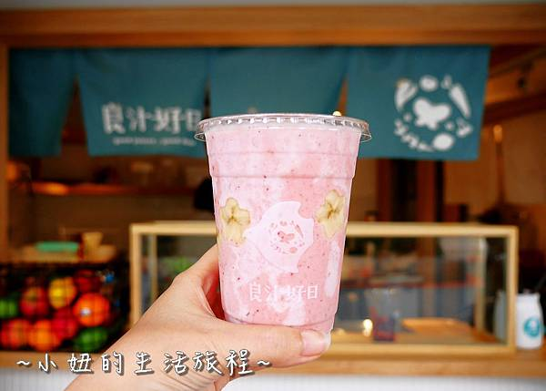 中山飲料 良汁好日 台北車站飲料 夢幻果昔P1260347.jpg