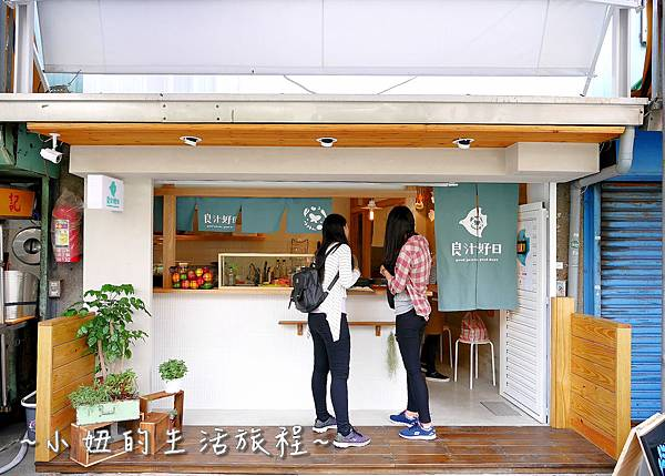 中山飲料 良汁好日 台北車站飲料 夢幻果昔P1260352.jpg