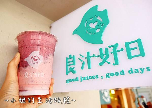 中山飲料 良汁好日 台北車站飲料 夢幻果昔P1260353.jpg