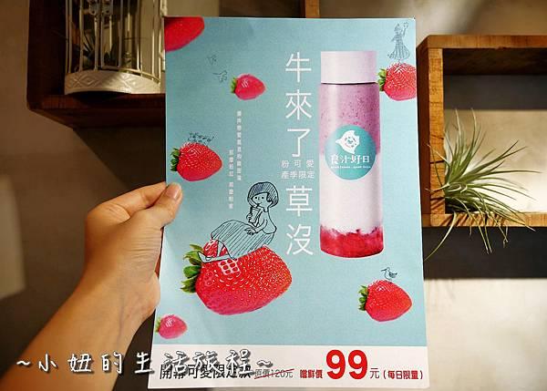 中山飲料 良汁好日 台北車站飲料 夢幻果昔P1260366.jpg