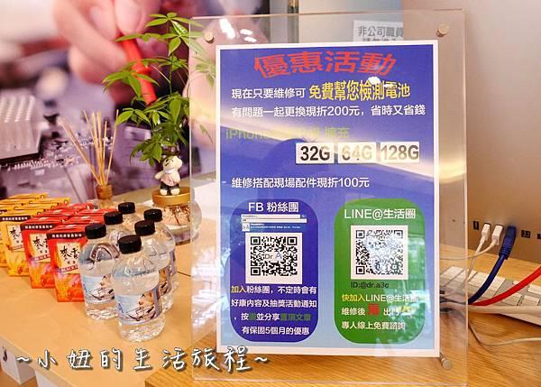 台北iphone維修中心P1260388.jpg